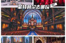 蒙特利尔游 I 游览北美最大的哥特式教堂