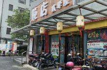 饭店的名字就叫范店。