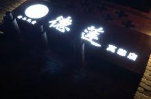 平遥德莲酒店