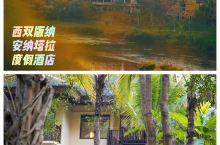老挝和缅甸边境原始森林中的奢华酒店
