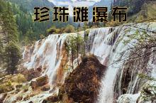 九寨沟:美哉!《西游记》拍摄地珍珠滩瀑布