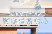 阿那亚最新吃住行攻略|天津北京周边游