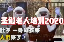 瑞士冬日新发圣诞老人培训2020