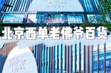《慈禧想去逛逛的百货~北京西单老佛爷》