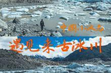在来古冰川遇见中国小冰岛