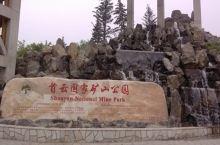 作为一名土生土长的北京人,还是第一次发现北京有铁矿山。这座名为北京首云铁矿位于北京市密云县巨各庄镇境