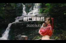 辽宁桓仁枫林谷