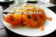 顺化 有意思的Royal Meal