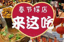 平遥探店/春节去哪吃?高颜值年味餐厅推荐
