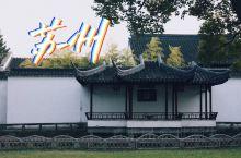 苏州|走近江南水乡 感受江南魅力