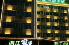欢迎来滨江假日做客