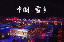 世界上不可复制的童话世界—中国雪乡