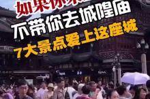上海不只有城隍庙