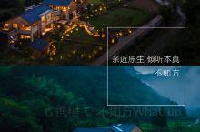 春节浙江省内游丨原生避世绝美度假