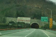 秦岭终南山隧道
