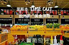 里斯本TIME OUT 欧洲第一美食潮地