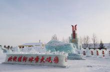 北极漠河冰雪大观园