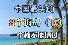中国最美的8个海岛,你想去吗?快收藏