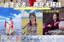 大西北环线|🚂青海甘肃敦煌7日游攻略✨