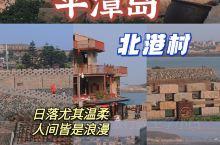 💯平潭岛攻略|北港村|文艺朴质小鱼村