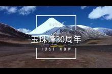 #中秋国庆出游打卡 玉珠峰