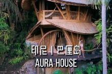 印尼   巴厘岛Aura House