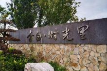 李白·时光里商业街(上)