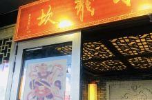 奥克兰的中国美食
