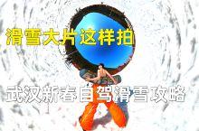 春节VLOG:武汉滑雪怎么拍大片?