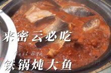 北京密云|铁锅炖大鱼