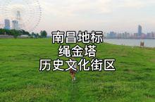 99%的江西人都不知道南昌地标还有绳金塔