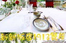 秀色可餐——杭州新新饭店1913湖景餐厅