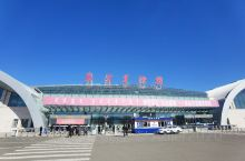 打卡兴安盟乌兰浩特机场,天气晴好,蓝的可爱