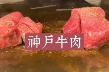 日本美食·寻味神户百年老店的神户牛肉