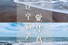 葫芦岛丨渤海湾,觉华岛