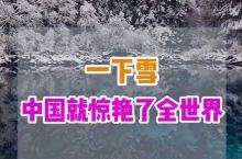 惊艳了全世界的中国雪景。快来看看吧!