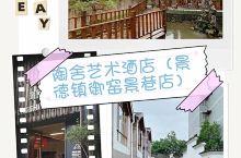 🌈景德镇住宿   瓷都一家集文化艺术于一身的酒店🎏   八九月的天气,秋高气爽非常适合出去走走。趁着