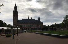 和平宫,海牙国际法庭。