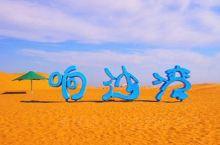 鄂尔多斯——响沙湾旅游景区最新旅游攻略