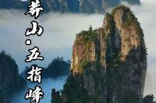 云海之都湖南郴州莽山五指峰攻略