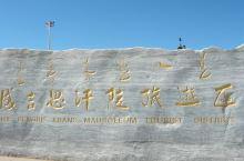 内蒙古自治区鄂尔多斯成吉思汗陵旅游区