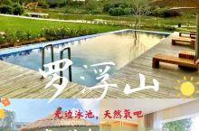 惠州游/罗浮山下的隐世湖居天然氧吧