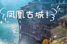 湖南|凤凰古城游玩攻略