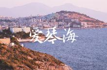 【土耳其·爱琴海】去爱琴海看一次浪漫日落