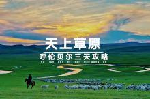 天上草原之旅