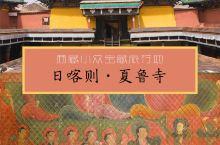 夏鲁寺 | 汉藏融合典范,更是夏鲁派祖寺