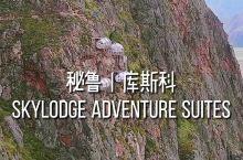 拿生命开房,要签生死状才能入住的悬崖酒店