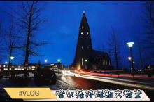 冰岛·哈尔格林姆斯大教堂