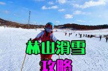 久久·林山滑雪攻略