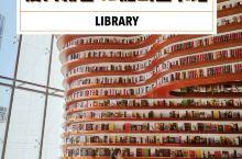 厦门颠倒世界图书馆,打卡现实版盗梦空间